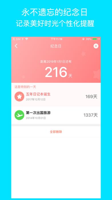 五年日记本 — 睡前一刻记录生活趣事 Screenshot