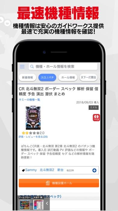 ぱちガブッ!のスクリーンショット5