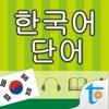 韩语常用单词