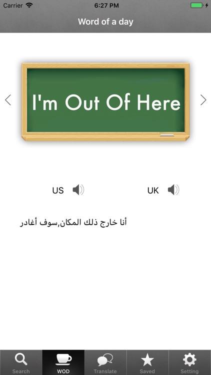 Arabic Dic Pro screenshot-4