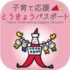 (東京都)子育て応援とうきょうパスポートアプリ - iPhoneアプリ