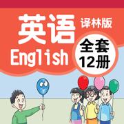 译林版小学英语-点读课本趣配音