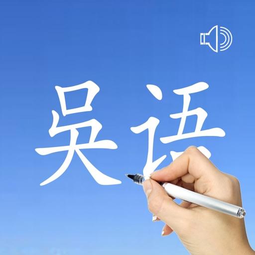 Wu Language - Chinese Dialect