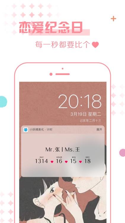 小妖精美化-情侣纪念日高考倒计时 screenshot-4