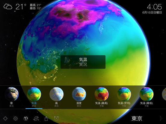 Living Earth - Clock & Weatherのおすすめ画像3