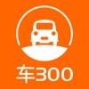 车300二手车估价-专业二手车评估平台