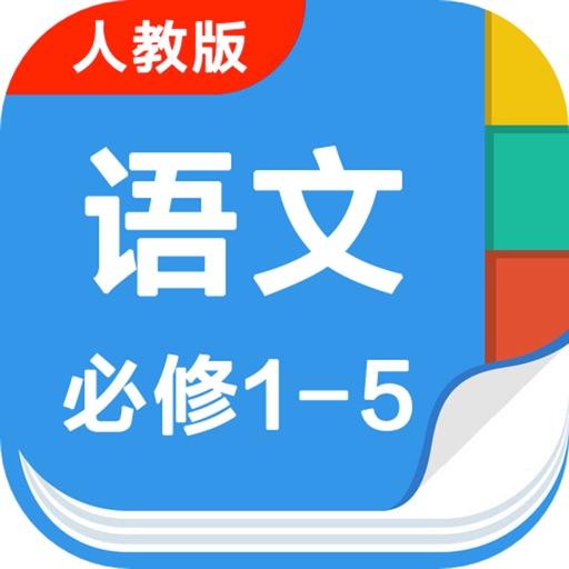 人教版高中语文必修1至5