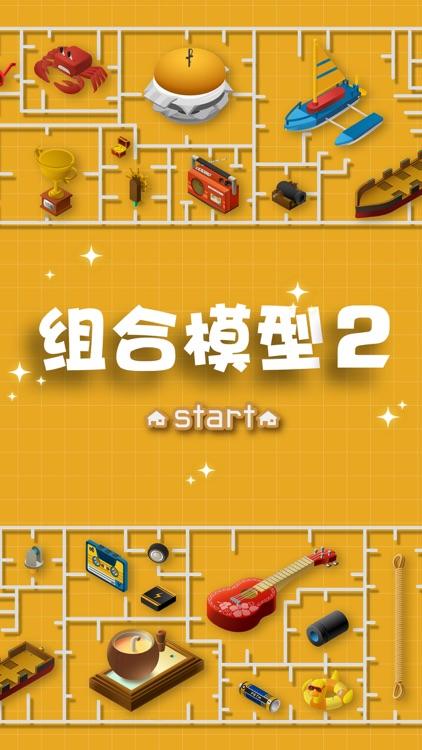 组合模型2 screenshot-4