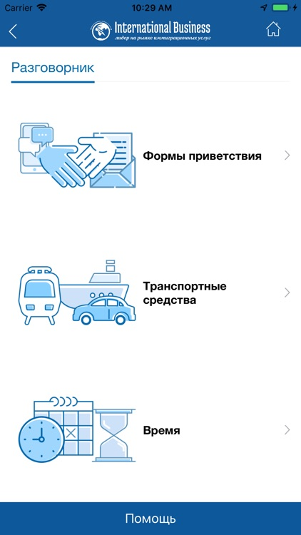 INTERNATIONAL Business screenshot-4