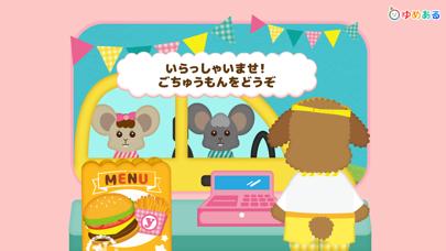 ハンバーガー屋さんごっご遊びのおすすめ画像2