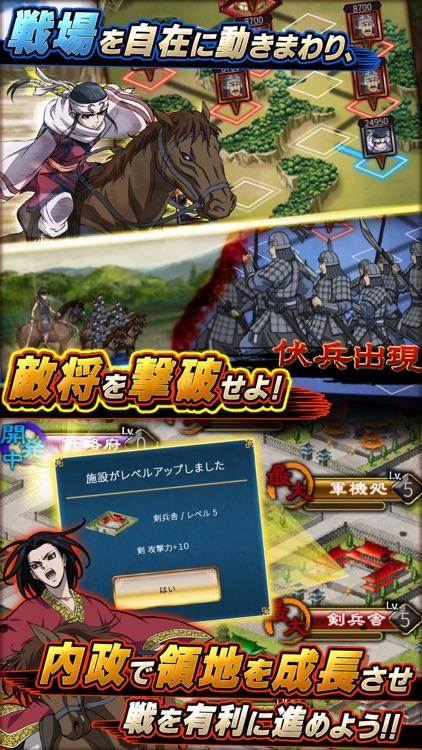 キングダム-英雄の系譜-【シミュレーションRPG】 screenshot-3