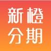 新橙分期-消费分期贷款分期信用贷款