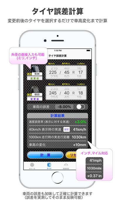 TireCalculator オフセット&メーター誤差計算のおすすめ画像2