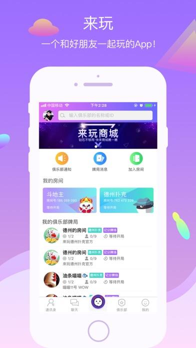 GoPlay360 - Poker with friends screenshot 1