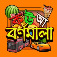 Codes for Bangla Alphabet Hack