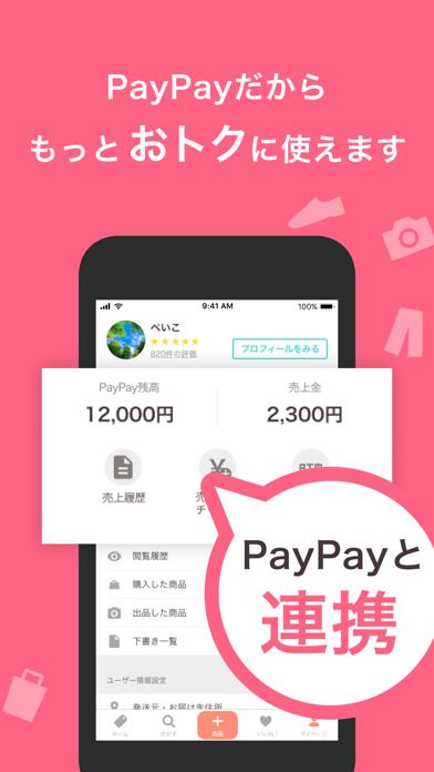 PayPayフリマ - 窓用