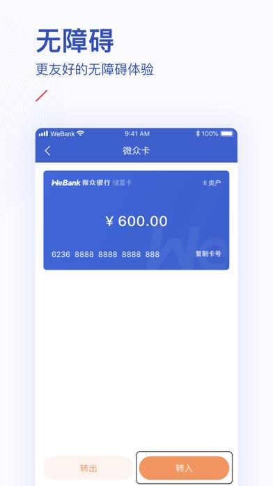 微众银行 screenshot three
