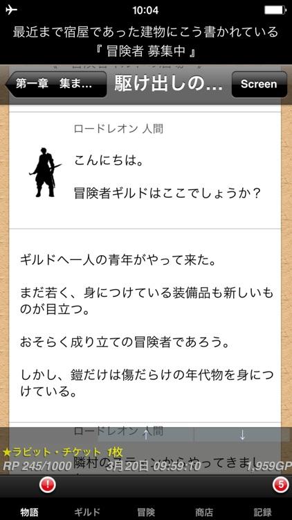 冒険者ギルド物語2 screenshot-4