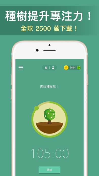 Screenshot for Forest 專注森林 in Taiwan App Store