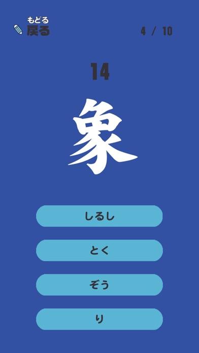 よねんせいの漢字 - 小学四年生(小4)向け漢字勉強アプリのおすすめ画像4