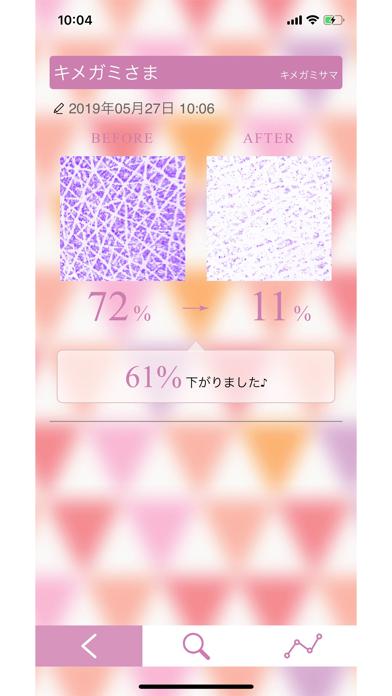 老化角質checkerのおすすめ画像4