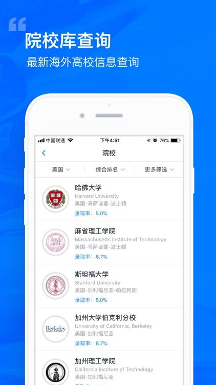 选校帝-出国留学申请咨询必备APP screenshot-0