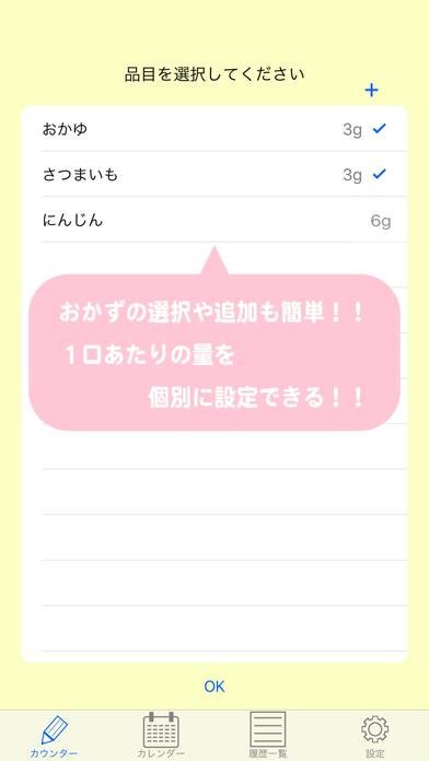 離乳食カウンター 〜離乳食の記録をサポート〜 screenshot1