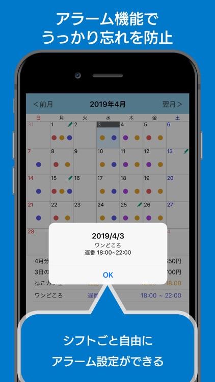 シフト給料計算カレンダー screenshot-4