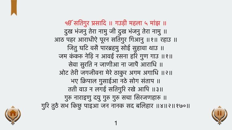 Dukh Bhanjani Sahib screenshot-4