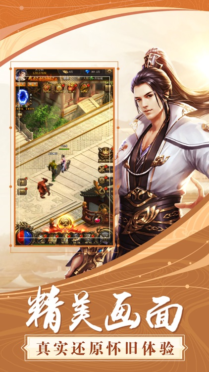 烈火至尊-经典霸刀传世 screenshot-3