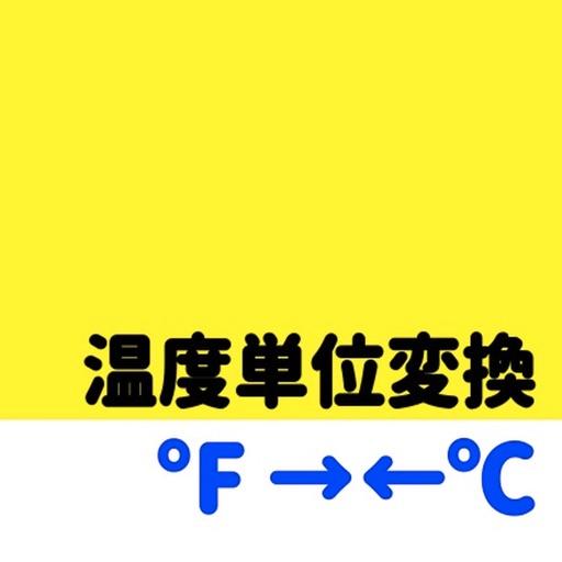 温度計アプリ ~ カ氏 華氏 セ氏 摂氏 ~