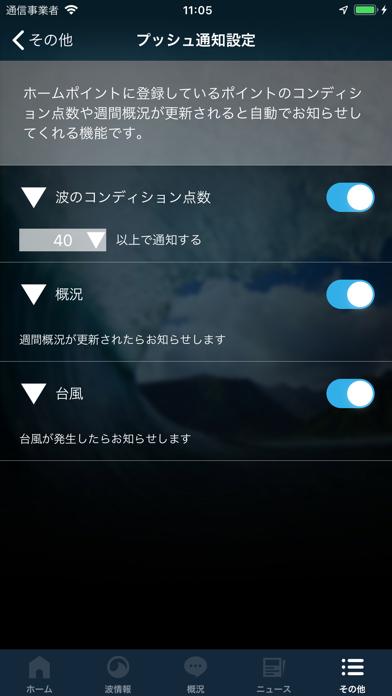なみある?アプリ サーフィン&波情報のおすすめ画像9
