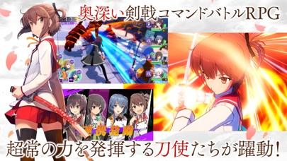 刀使ノ巫女 刻みし一閃の燈火 screenshot1