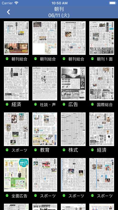 河北新報のおすすめ画像3