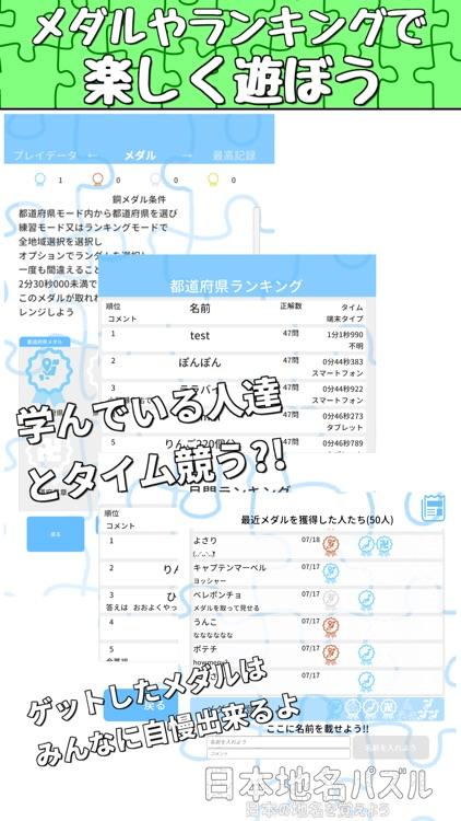 日本地名パズル-都道府県と県庁所在地と市区町村 screenshot-7
