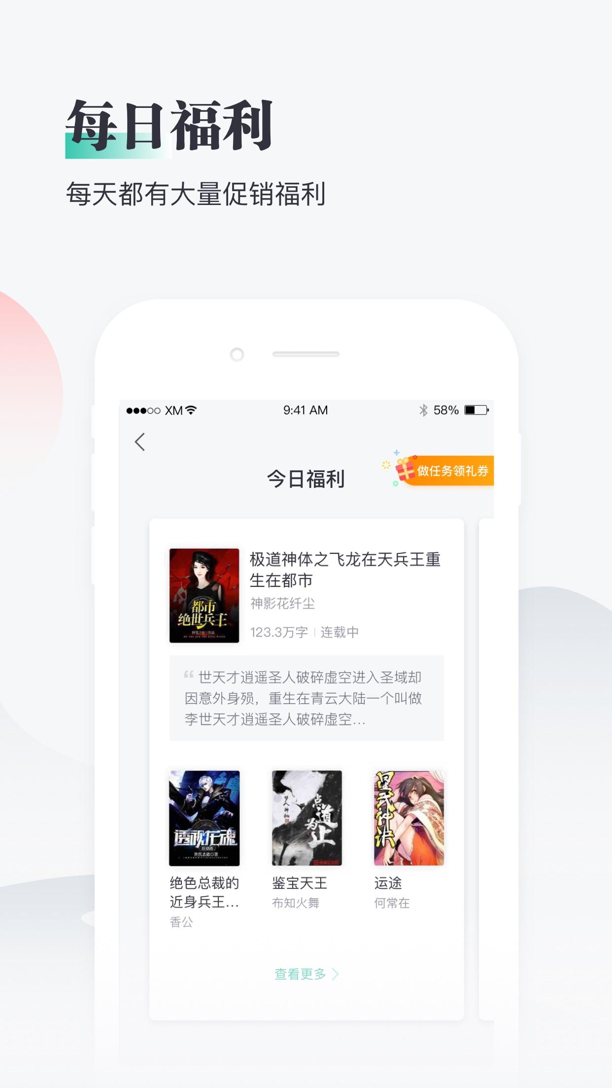 熊猫看书-小说,电子书,漫画掌上阅读神器 Screenshot