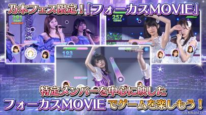 乃木坂46リズムフェスティバルのおすすめ画像3
