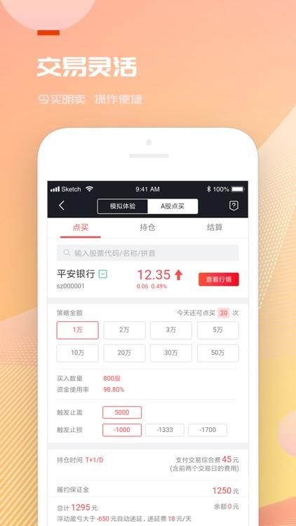 甄牛策略-股票配资软件