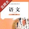 初中语文七年级上册北师大版