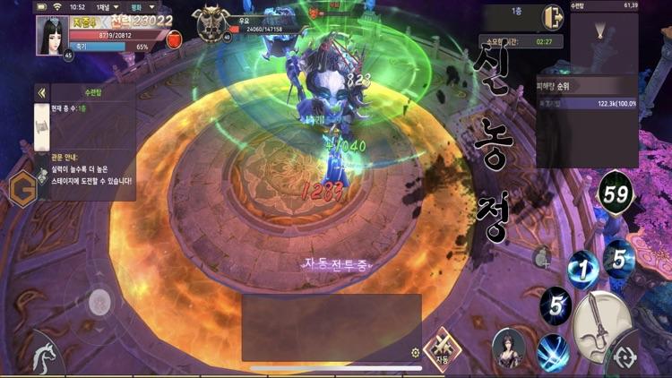 삼생삼세M screenshot-6