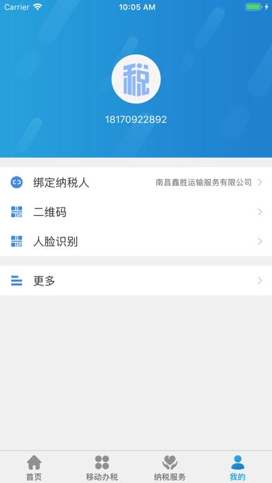 点击获取江西省电子税务局