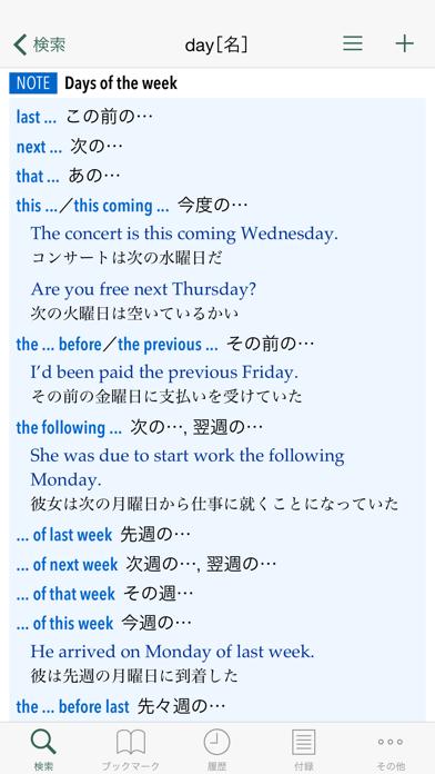 小学館 オックスフォード 英語コロケーション辞典のおすすめ画像4