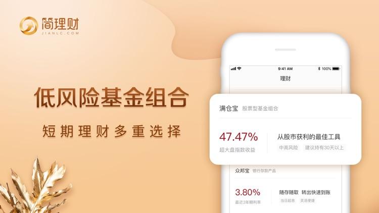 简理财-综合互联网金融信息推荐平台