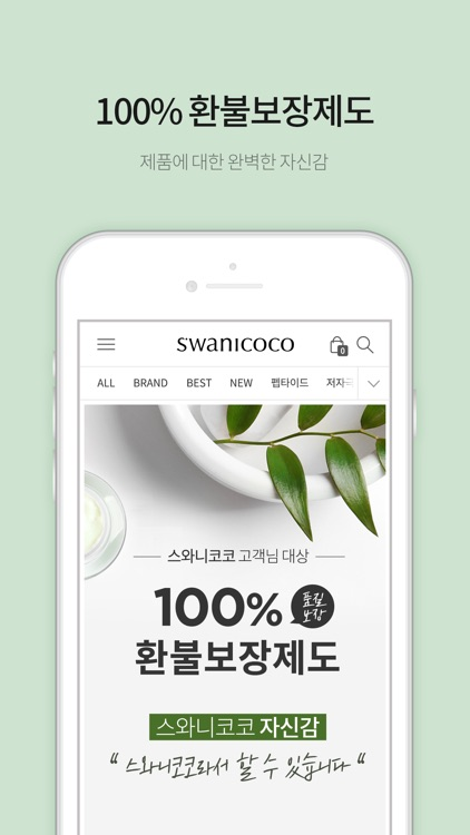 SWANICOCO 스와니코코 screenshot-3