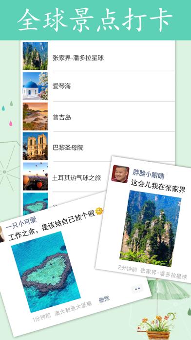 虚拟定位for朋友圈 screenshot #2