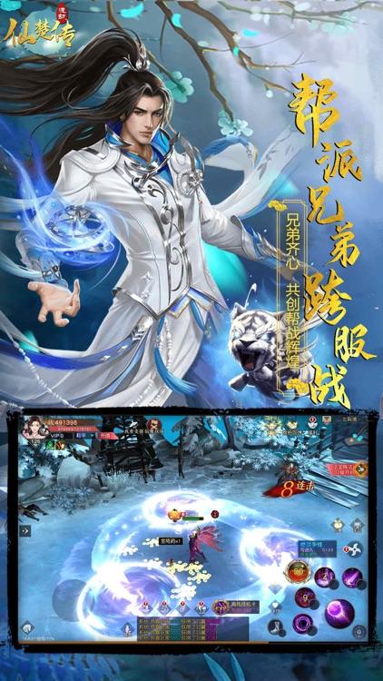 仙楚传-国风修仙仙侠手游 screenshot-3
