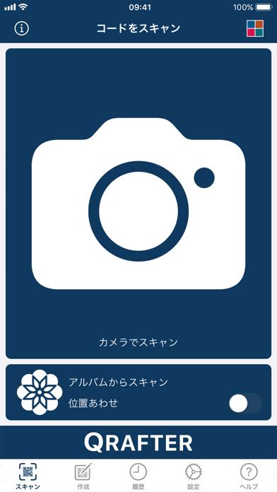 Qrafter ・ QR コードリーダ ScreenShot0