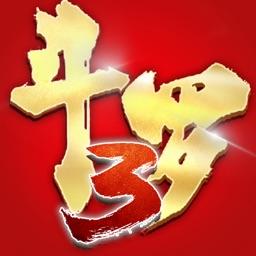 斗罗大陆3-龙王传说周年庆典