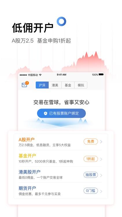 雪球股票-股票证券基金开户 screenshot-5