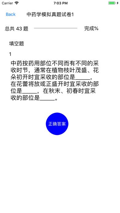 zyxexam中药学模拟考试 Screenshot